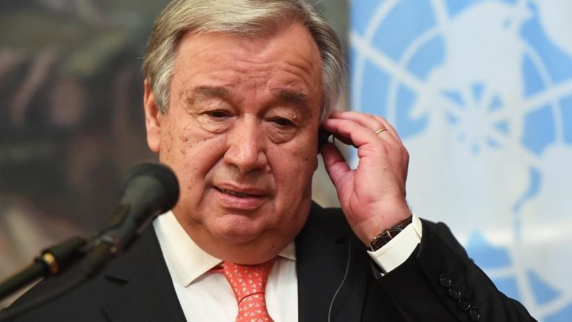 Генсек ООН выразил серьёзную обеспокоенность ситуацией в Сирии