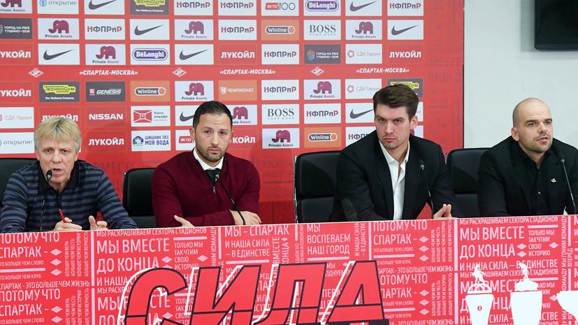 «Для меня большая честь быть тренером такой команды»: Тедеско о своём назначении в «Спартак», задачах и доверии Федуна