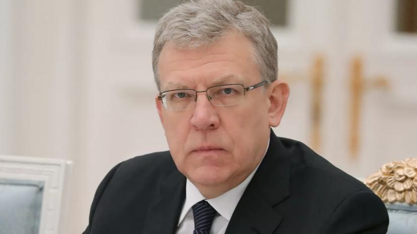 Кудрин прокомментировал присуждение Нобелевской премии по экономике