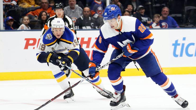 «Сент-Луис» проиграл «Айлендерс» в НХЛ, несмотря на гол Тарасенко
