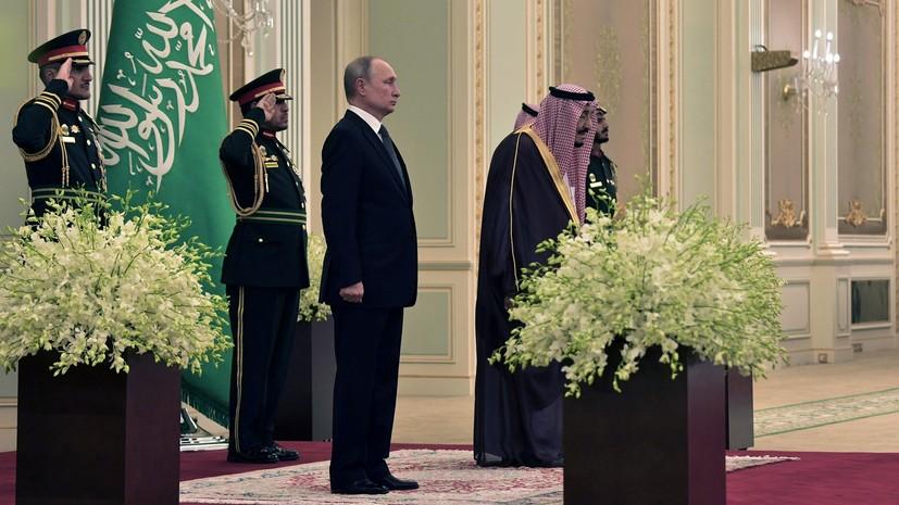 «Обстоятельный обмен мнениями»: как прошёл визит Путина в Саудовскую Аравию