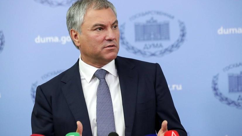 Володинпосоветовал президенту Грузии извиниться перед Россией