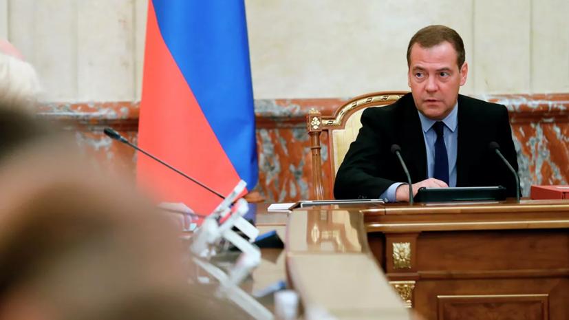 Медведев оценил исполнение поручений президента и правительства