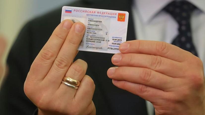Названы возможные сроки начала выдачи электронных паспортов в России