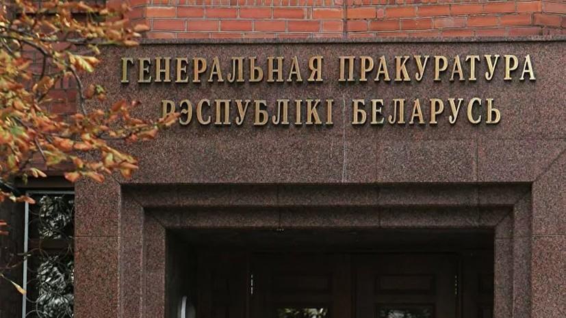 В Генпрокуратуре Белоруссии прокомментировали задержание Богачёвой
