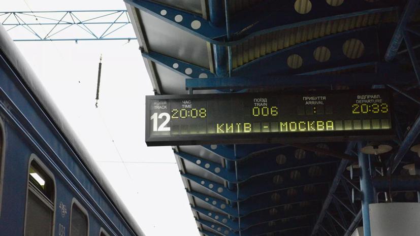 Киев не намерен прекращать железнодорожное сообщение с Россией