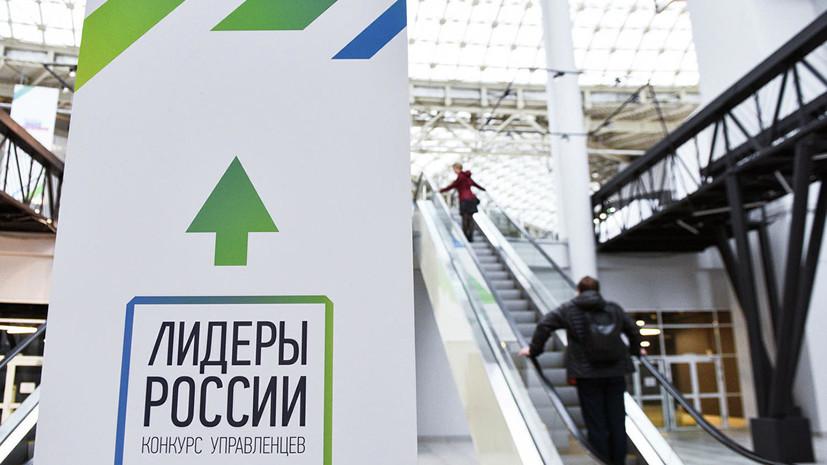 Более 100 тысяч заявок поступило на конкурс «Лидеры России» за 10 дней