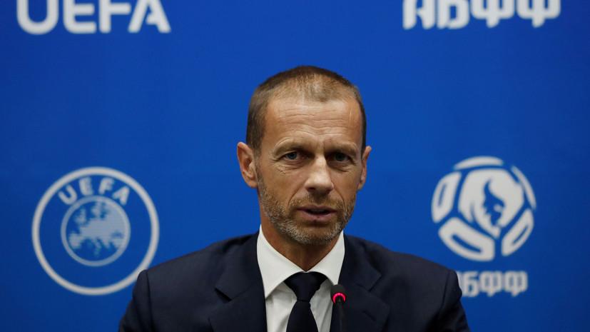Чеферин заявил, что УЕФА делает всё возможное для борьбы с расизмом