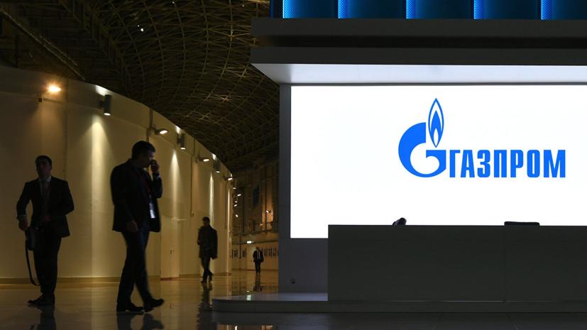 В «Газпроме» рассказали об отключении своего оборудования из-за рубежа