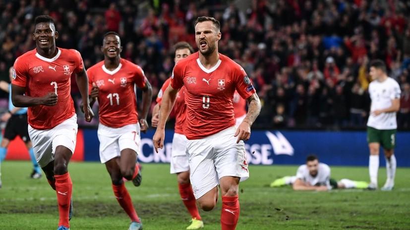 Швейцария победила Ирландию в матче отбора на Евро-2020