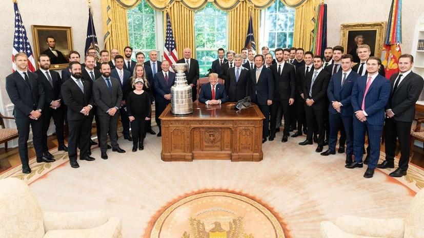 Трамп принял действующего обладателя Кубка Стэнли «Сент-Луис» в Белом доме