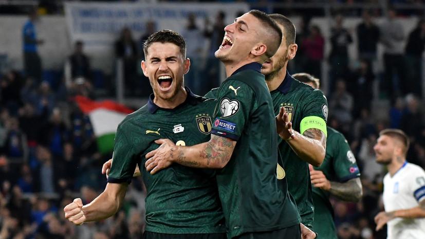 Сборная Италии повторила достижение 80-летней давности, выиграв девять матчей подряд