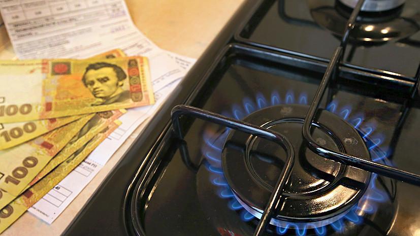 На Украине газ для населения подешевел на 4,9%