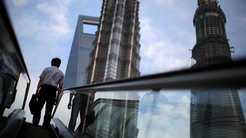 «Новая фаза развития»: почему экономика Китая может замедлиться до минимума за последние 30 лет