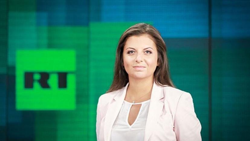 Симоньян пригласила экс-замгоссекретаря США в Россию после его слов о ней и об RT