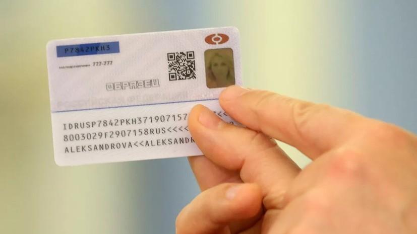 Эксперт прокомментировал перспективы внедрения электронных паспортов в России