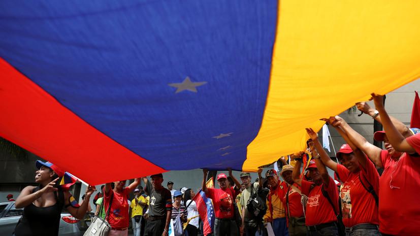 Володин: Россия готова помочь Венесуэле в защите суверенитета