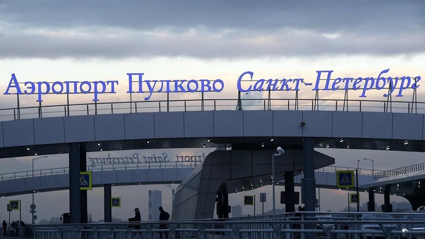 Пассажиропоток аэропорта Пулково вырос на 8,1% в январе — сентябре