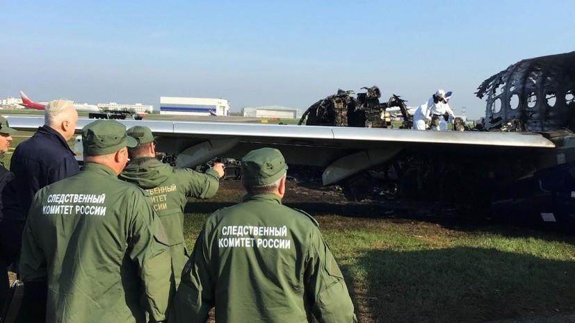 СК назвал главную причину смерти пассажиров сгоревшего SSJ-100