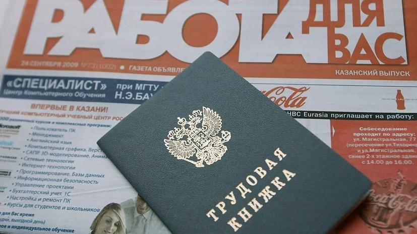 В России рекордно снизилась доля незанятой молодёжи