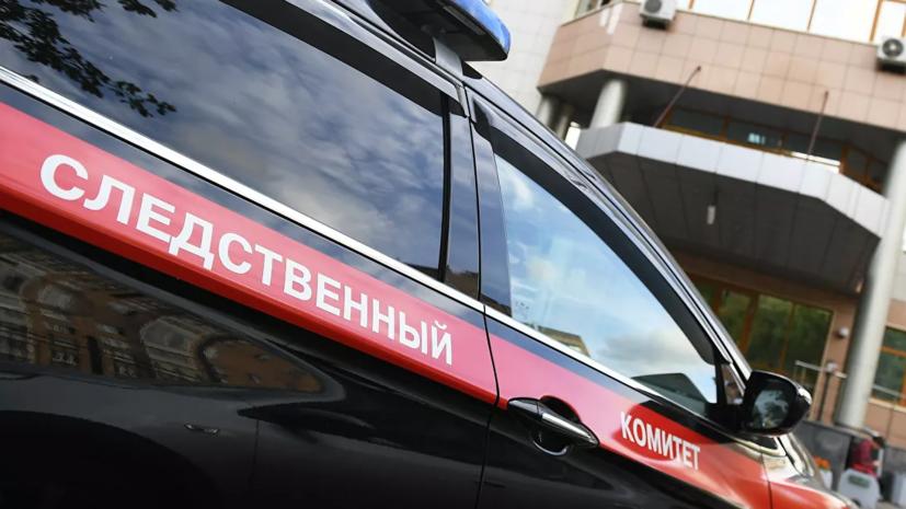 СК начал проверку из-за избиения школьницы на Сахалине