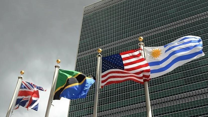 Бывший заместитель Генсека ООН оценил шансы на перенос Первого комитета Генассамблеи