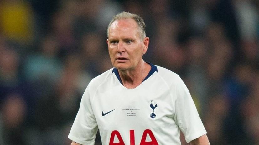 Экс-игрок сборной Англии Гаскойн признан невиновным в домогательстве