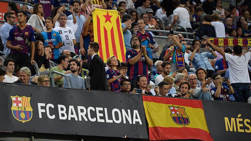 Вмешательство политики: эль-класико «Барселона» — «Реал» могут перенести из-за акций протеста в Каталонии