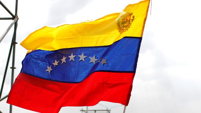 Венесуэла получила место в Совете ООН по правам человека