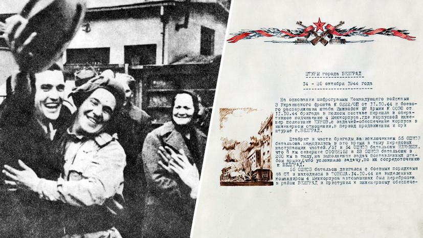 «История благодарности»: Минобороны РФ рассекретило документы об освобождении Белграда