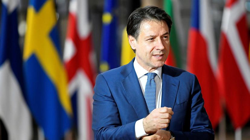 Конте оценил ситуацию с приёмом Албании и Северной Македонии в ЕС