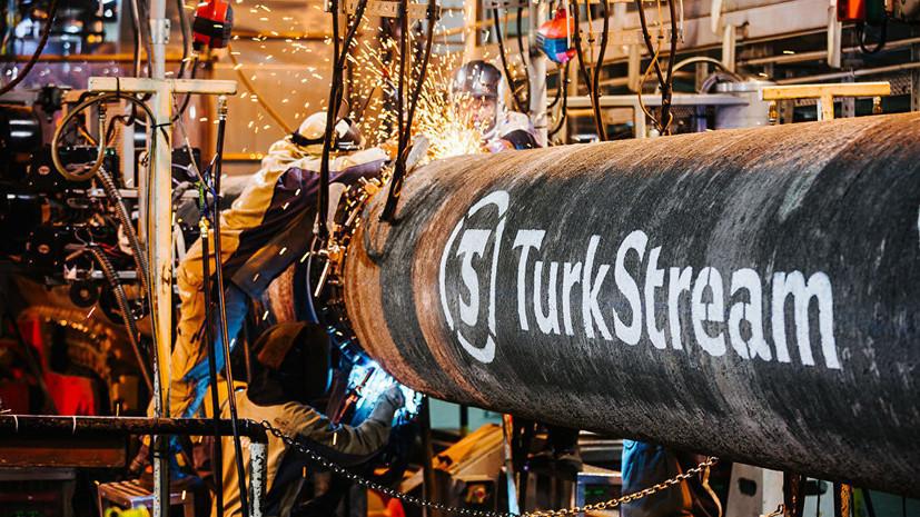 Первую нитку газопровода «Турецкий поток» начали заполнять газом