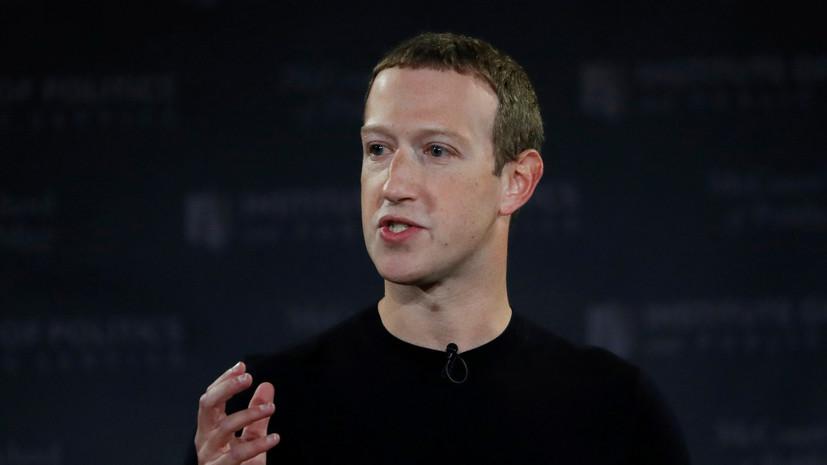 Цукерберг выступил за сохранение политической рекламы в Facebook