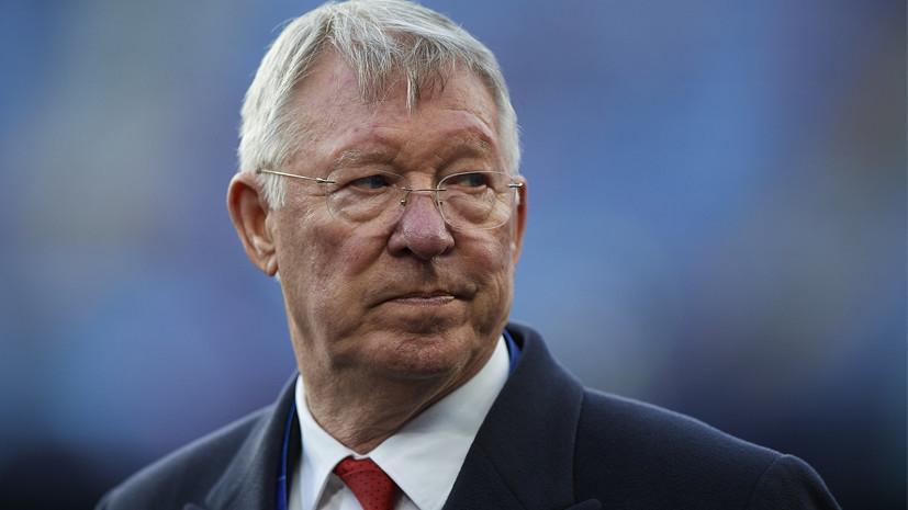 Экс-наставника «Манчестер Юнайтед» Фергюсона обвинили в договорных матчах