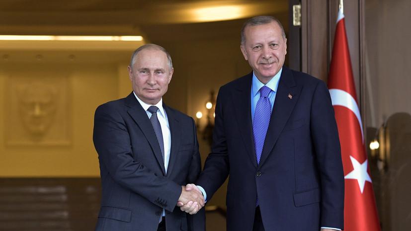 Эрдоган назвал встречу с Путиным «этапом реализации шагов по Сирии»