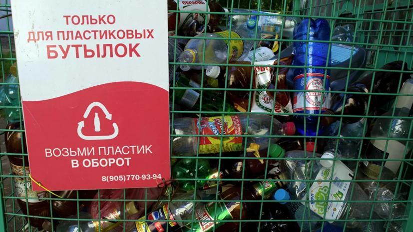 Эксперт заявил о росте запроса россиян на раздельный сбор мусора