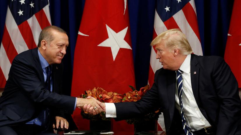 Трамп и Эрдоган провели переговоры по перемирию в Сирии