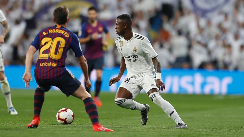 СМИ: Ла Лига хочет провести матч «Барселона» — «Реал» 4 декабря
