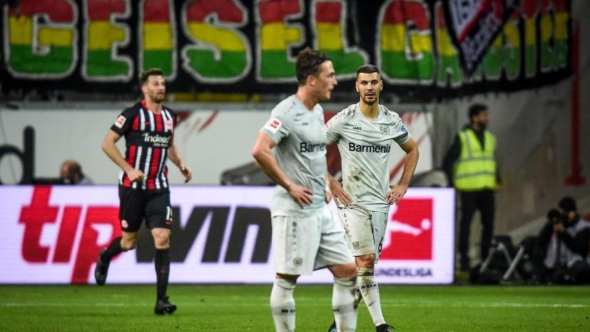 Соперник «Локомотива» по ЛЧ «Байер» проиграл «Айнтрахту» в матче Бундеслиги