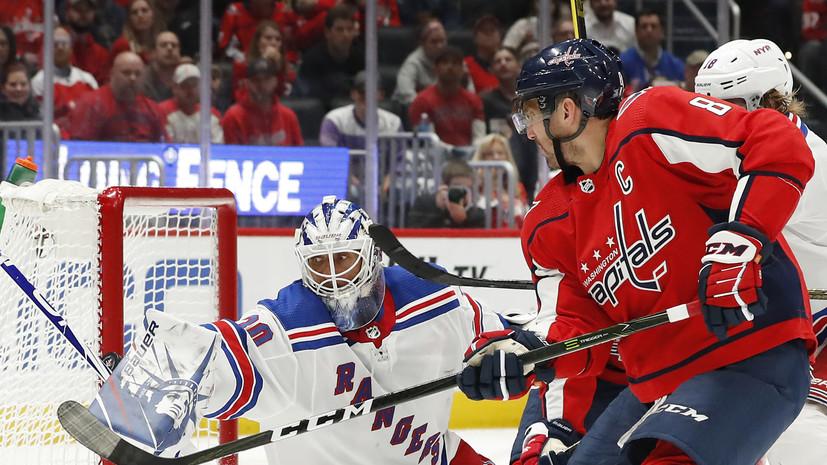 Шайбы Панарина и Бучневича не спасли Рейнджерс от поражения в матче НХЛ с Вашингтоном