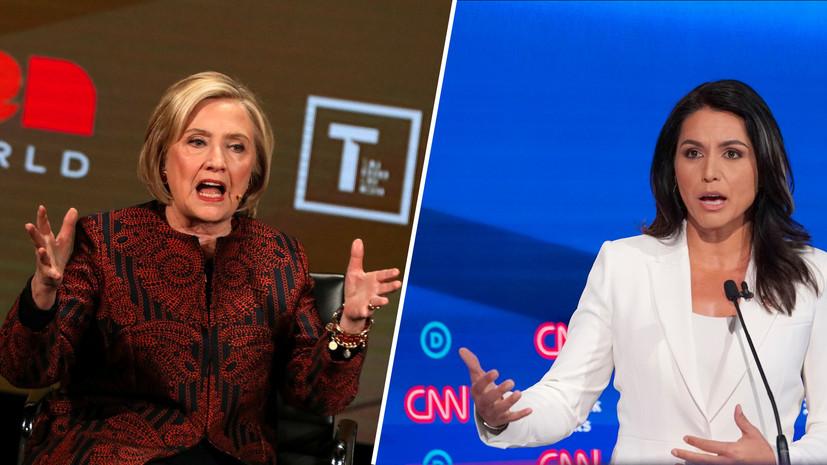 «Королева разжигателей войны вышла из-за кулис»: Клинтон открыто обвинила кандидата от демократов в связях с Россией