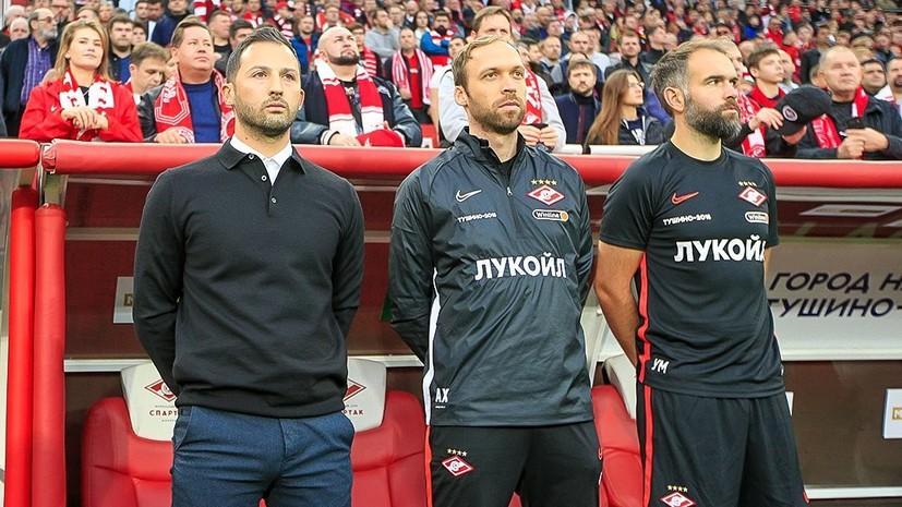 Тедеско заявил, что недоволен результатом «Спартака» в матче с «Рубином»