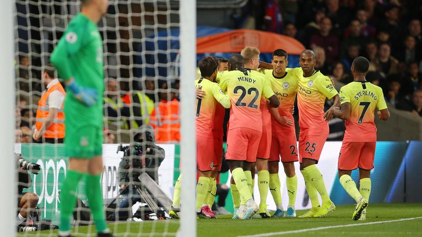 «Манчестер Сити» победил «Кристал Пэлас» в девятом туре АПЛ