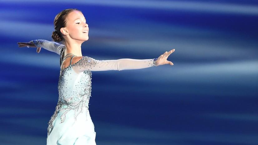Щербакова рассказала, как настраивалась на произвольную программу на этапе Гран-при в США