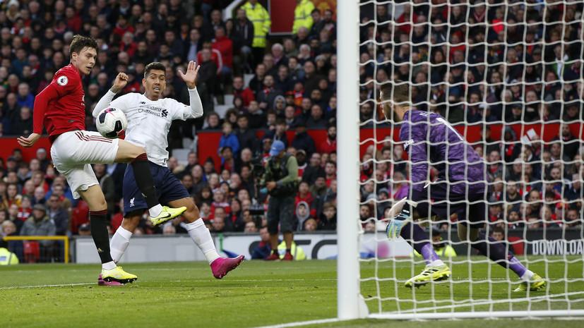 «Манчестер Юнайтед» и «Ливерпуль» сыграли вничью в АПЛ