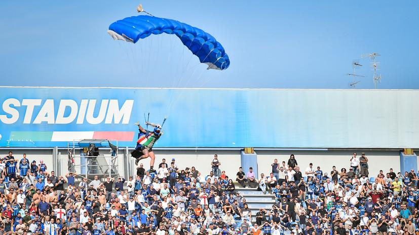 Во время матча Серии А «Сассуоло» — «Интер» на поле приземлился парашютист