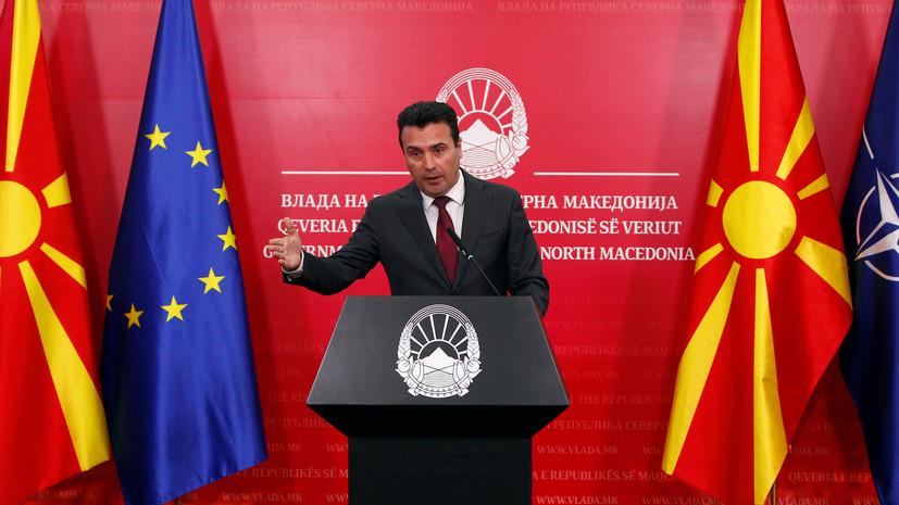 Премьер Северной Македонии назвал дату проведения досрочных выборов