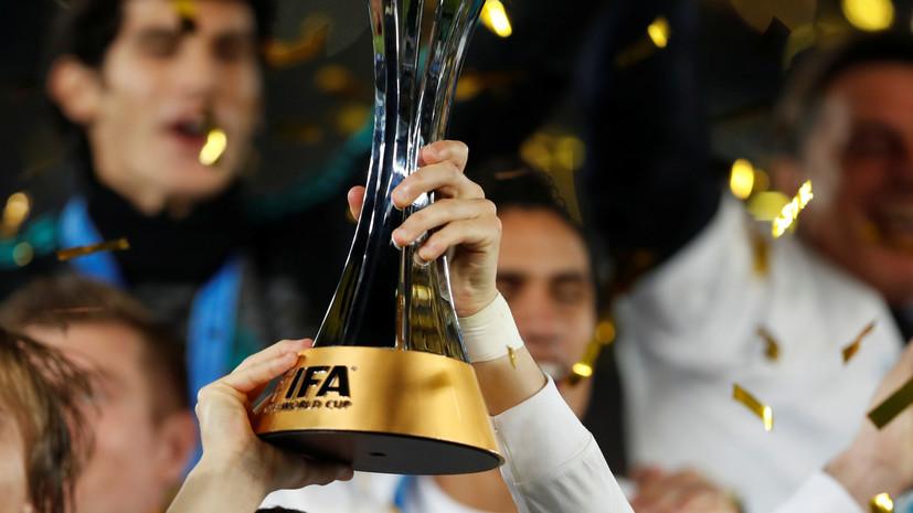 СМИ: Китай может принять клубный ЧМ по футболу 2021 года