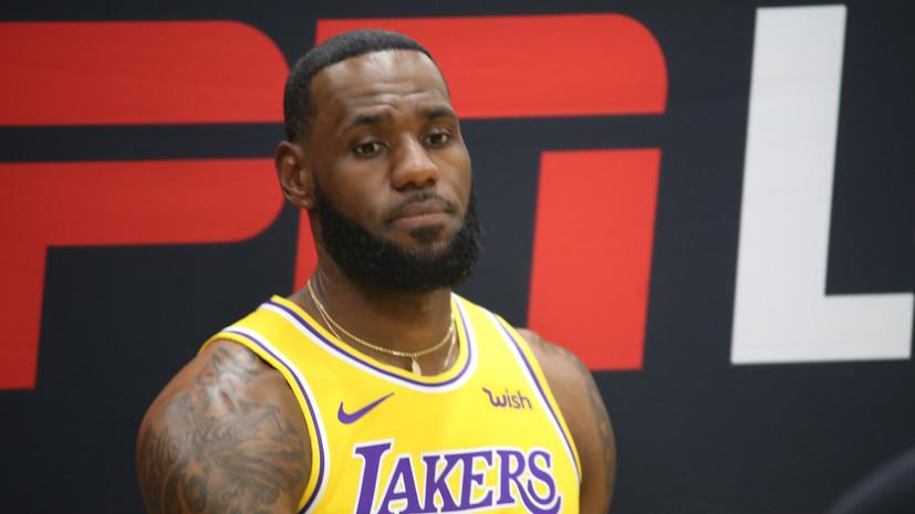 Джеймс сравнил начало сезона НБА с первым днём в школе