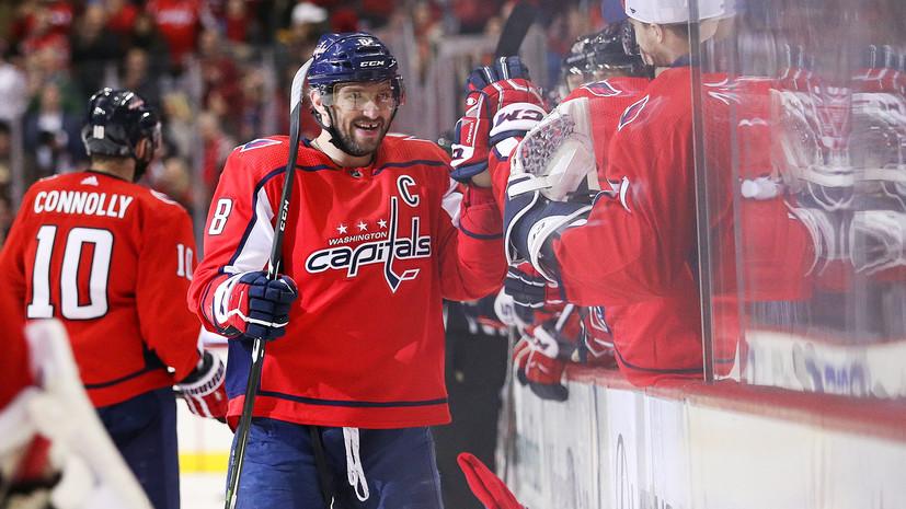 Результативная серия Овечкина, гол Панарина и пас Кузнецова: как российские хоккеисты провели игровой день в НХЛ